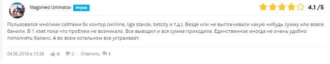 1xbet отзыв о бк
