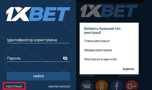 регистрация через мобильное приложение 1xbet