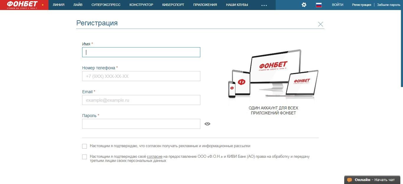 fonbet как пройти регистрацию