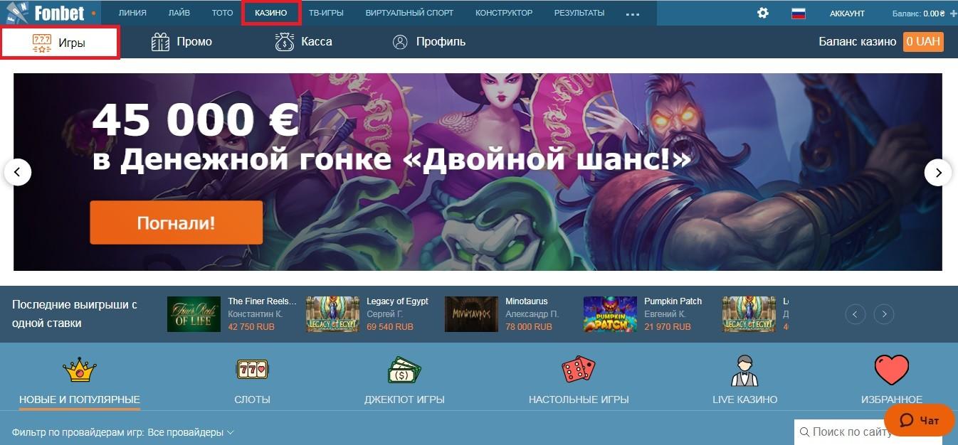 казино тотализатор онлайн