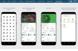 fonbet мобильное приложение