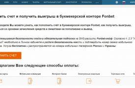 fonbet пополнение счета в БК
