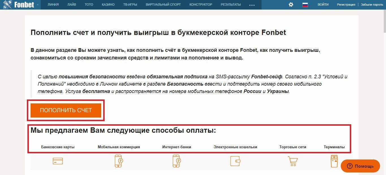 fonbet пополнение счета
