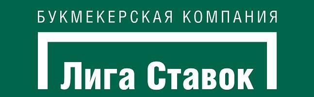 ligastavok техподдержка плюсы и минусы