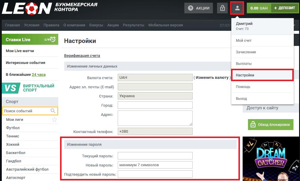 leon как поменять пароль в бк