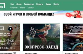 ligastavok акции в БК
