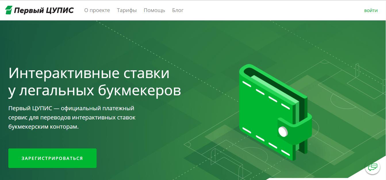 ligastavok как пройти верификацию через ЦУПИС
