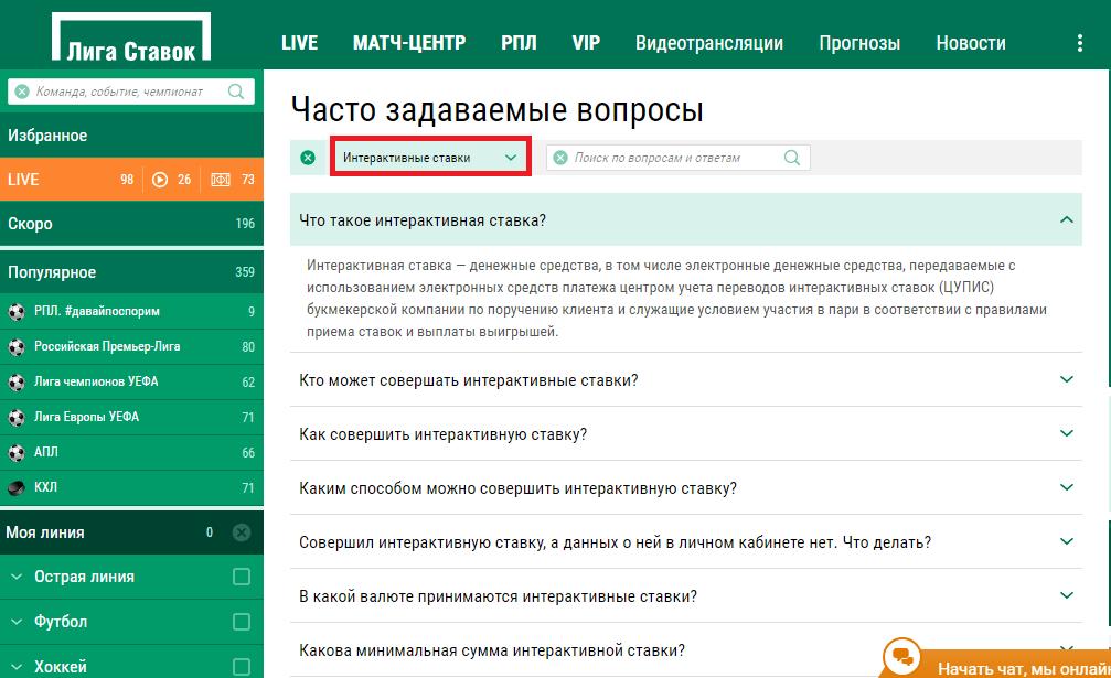 ligastavok интерактивные ставки