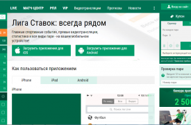 ligastavok мобильное приложение