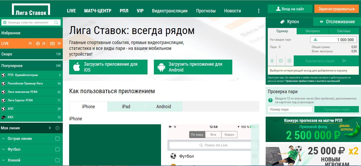 ligastavok где скачать мобильное приложение