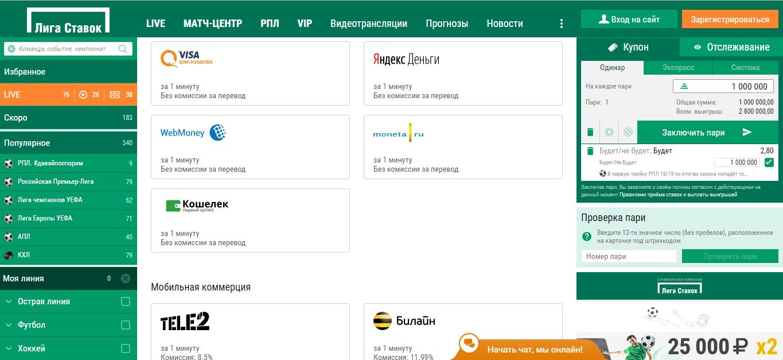 ligastavok способы пополнения счета