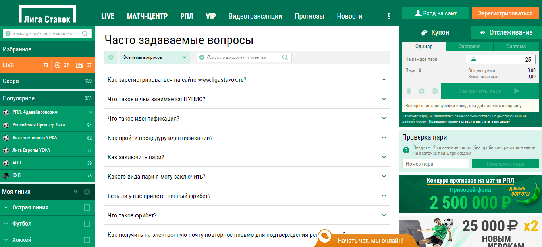 ligastavok как удалить аккаунт
