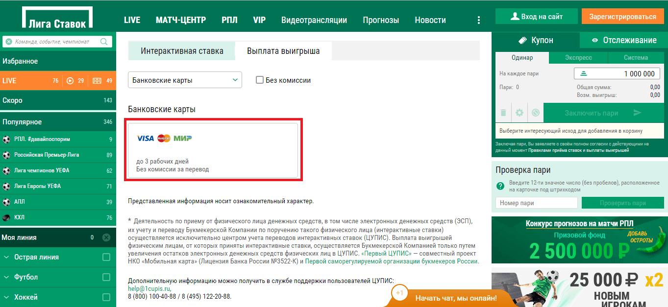 ligastavok сколько по времени вывод средств