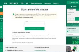 ligastavok восстановление пароля