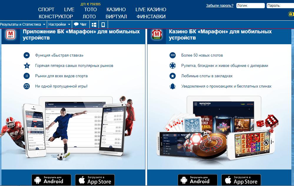 marathon мобильное приложение