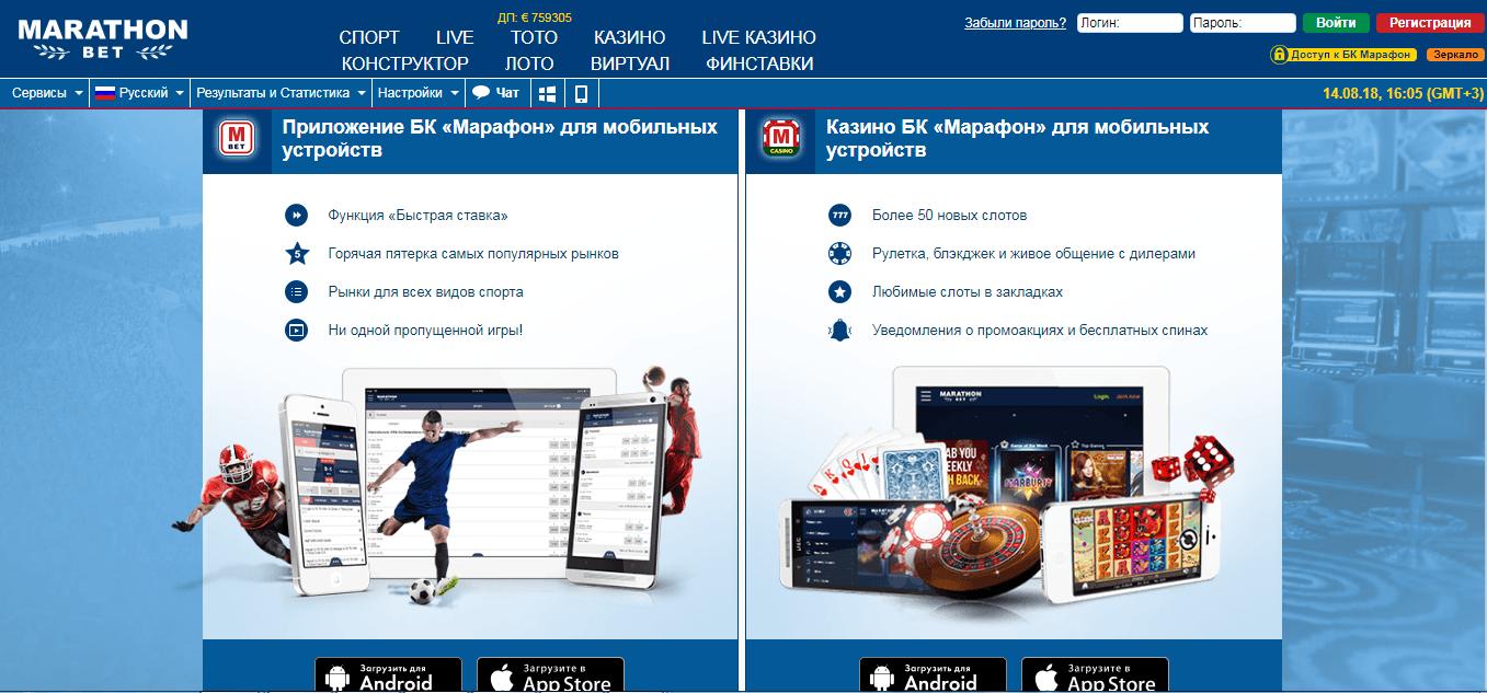 Скачать мобильное приложение бк марафон [PUNIQRANDLINE-(au-dating-names.txt) 43
