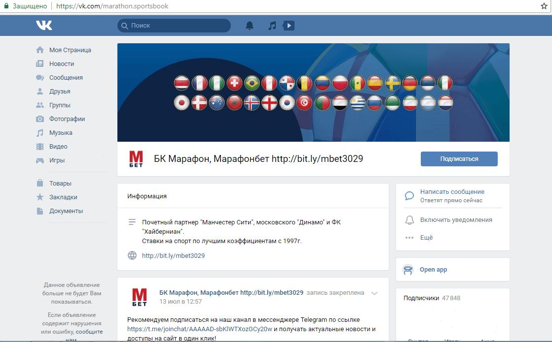 marathon форум страничка вконтакте
