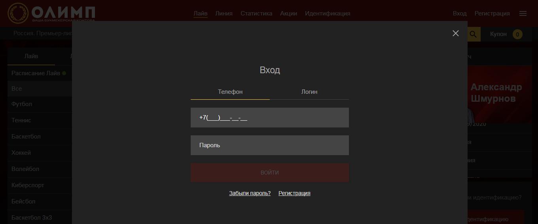 Как восстановить пароль в БК Olimp