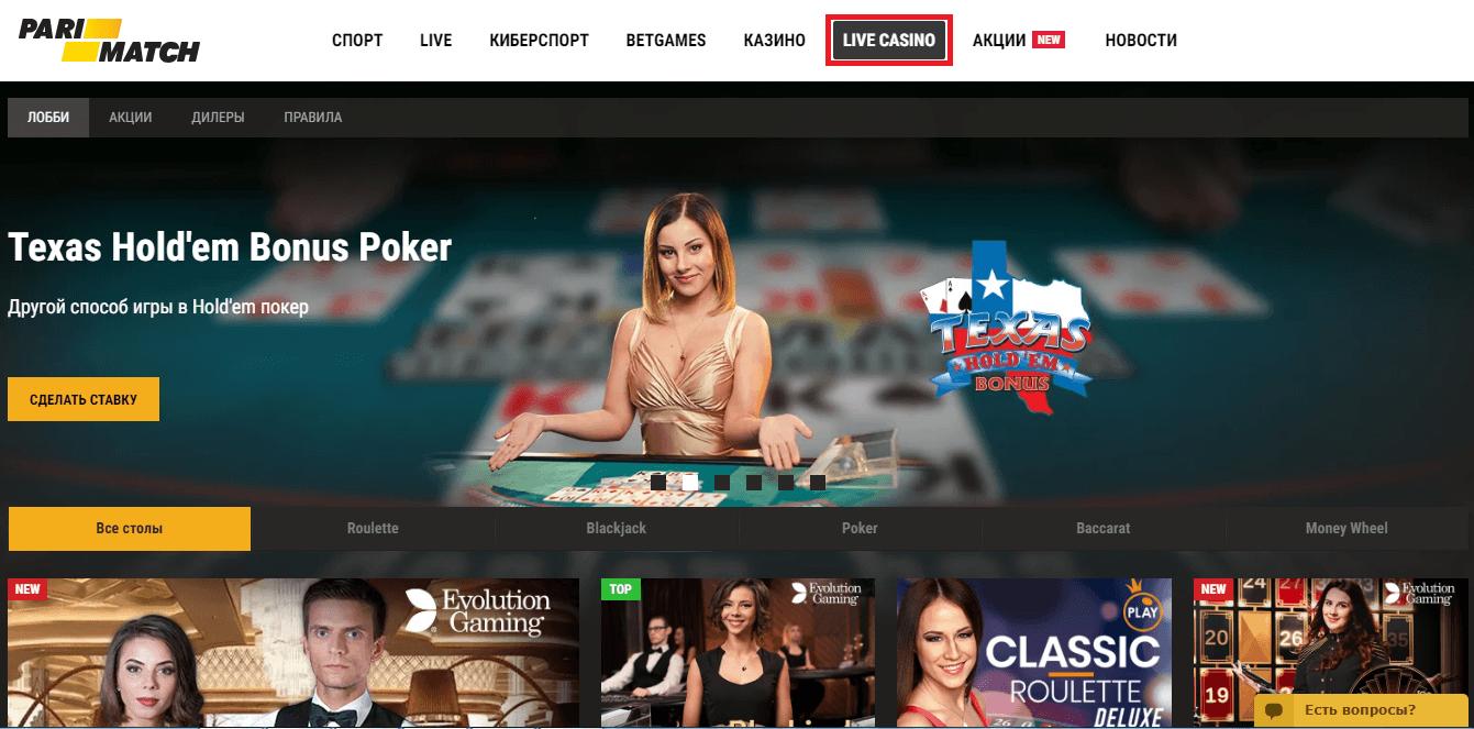 parimatch казино live слоты и игровые автоматы