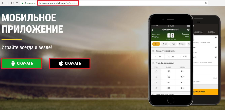 parimatch мобильное приложение в БК