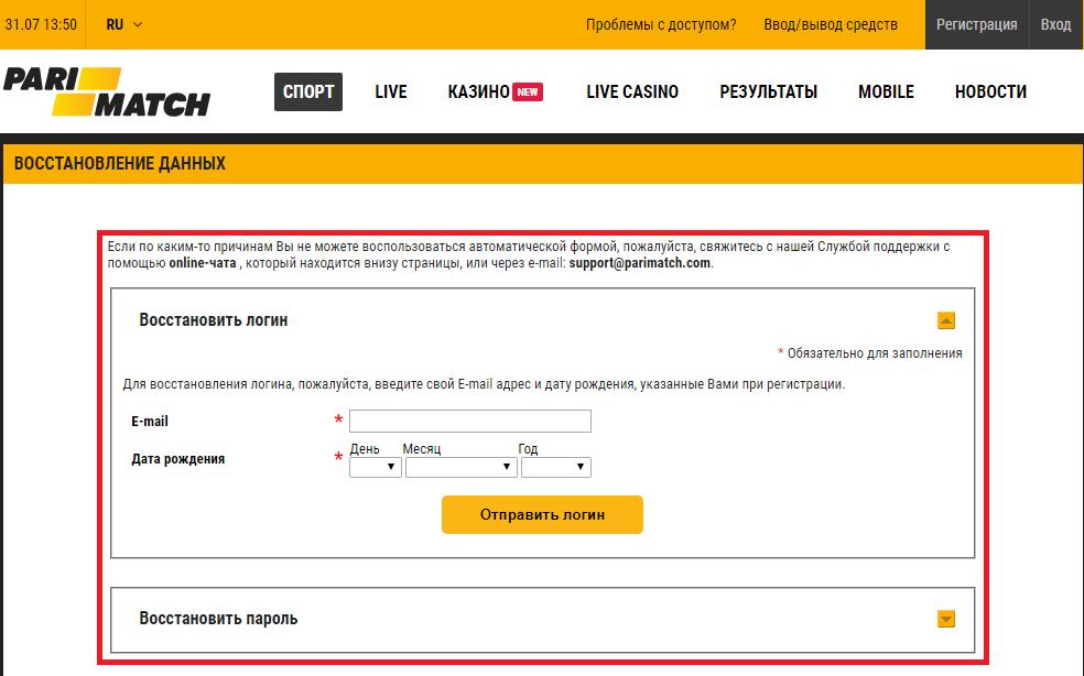Восстановить пароль с париматч леон ставки отзывы