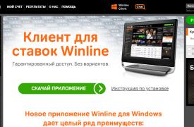 winline виндовс клиент